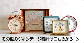 その他、ヴィンテージ時計はこちらバナー