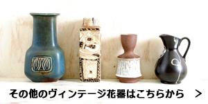 その他、アンティーク/ヴィンテージの花器/花瓶はこちら